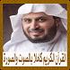 القرآن الكريم بالصوت والصورة للشيخ سعد الغامدي by AL kanony