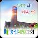 송산제일교회