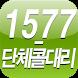 대구 1577-단체콜 대리운전 by 큐텍