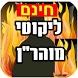 ליקוטי מוהר''ן by Jewish apps
