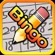 Doodle Bingo! by crossin-software