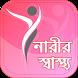 নারীর স্বাস্থ্য সমস্যা ও সমাধান Women's health tip by Rushow App Lab