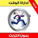 ادارة الوقت by Omer Mohamed