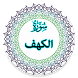 Surah Al-Kahf with Audio by Best In App