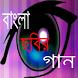 বাংলা মুভি গান by cosmicapps.bd