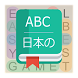 English To Japanese Dictionary by ARM Education Inc