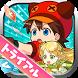 スピードバトルRPG-小さな冒険者と魔宝石の妖精 トライアル (Unreleased) by Denyusha Co.,Ltd.
