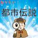 知りたい!都市伝説 by useful.com