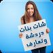 شات بنات دردشة و تعارف prank by pro gamedev