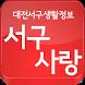 대전서구사랑,서구사랑,대전생활정보,서구생활정보 by yooncom