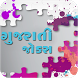 Best Gujarati Jokes 2016 by amideveloper