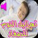 اغاني وتهاليل للصغار bébé 2016 by developperNews