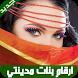 ارقام بنات مدينتي 2017 by بنات عربيات