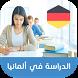 الدراسة في ألمانيا by safi apps