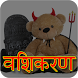 वशीकरण विद्या - Vashikaran by Velexo Apps