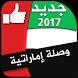 وصلة إماراتية - كلمات متقاطعة by RightApp 2017