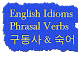 구동사 영어숙어 Phrasal Verbs by wordsbean