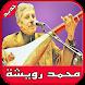 أروع أغاني محمد رويشة