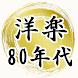 洋楽 80年代無料アプリ~歌詞×ラジオ×ヒットチャート×昭和歌謡曲~