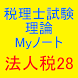 税理士試験理論Myノート法人税法28年度版 by nsmana