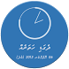 Dhivehi Date Time Widget by Abo Ryhan