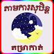 Khmer Dream Horoscope by Khmer-Team-Developer
