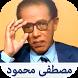اقوال مصطفى محمود by apphope