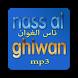 nass el ghiwan by elazraq mohamed