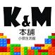 K&M本舖手機配件/創意生活館