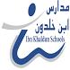 Ibn Khaldoun Schools by Expert Solutions