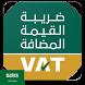 اخبار وحاسبة ضريبة القيمة المضافة السعودية by SomeNiceApps