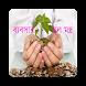 কম পুজিতে ব্যবসা-Business Idea by tunirmarapp
