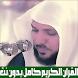 القران الكريم - ماهر المعيقلي by IslamicApp