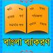 বাংলা ব্যাকরণ ভিডিও