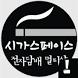 전자담배 의정부 민락점 멤버십 by Bestiam Waldlust