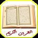 Quran Reading : Read and Listen Quran by Devloperzik