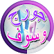 Music of George Wassouf and Amr Diab 2017 by devappmu