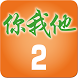 Ni Wo Ta 2 寫字 by Cengage Learning Asia Pte Ltd