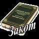 Китоби Закот by Book-tj