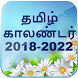 Tamil Calendar 2018 - 2022 ( 5 Years Calendar) by INDP Games & Apps