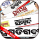 Oriya Newspapers Daily by vidya esolution