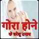 गोरा होने के घरेलु उपाय by Shree App