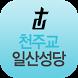 일산성당 by 조선에이치앤지