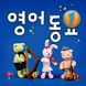 영어동요 1 by Mirae'N CO.,LTD