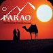 Grillroom Farao by Appsmen