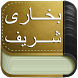 Sahih Bukhari Urdu+Eng+Arabic by satsuma solutions