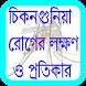 চিকুনগুনিয়া রোগের লক্ষণ ও মুক্তির উপায় by Green App Store