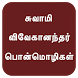 Swami Vivekananda Quotes Tamil by RMITMS