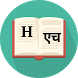 Hindi Dictionary Offline by Someone Inc.