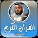 القرآن كاملا العفاسي بدون نت by islamic application